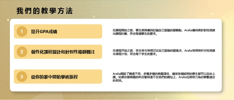 academic tutoring chinese traditional